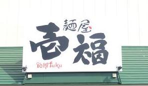 餃子の皮 北海道釧路 麺屋壱福