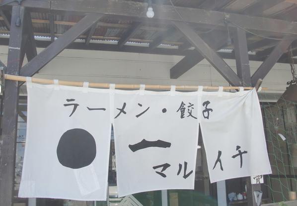 島根県 益田市 高津 まるいちラーメン
