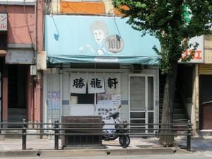 『勝龍軒』が閉店。理由は製麺所の・・・