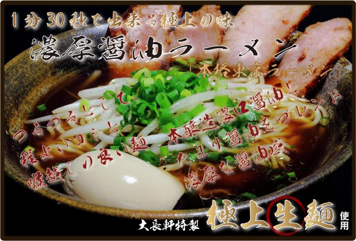 濃厚醤油東京ラーメン20食セット