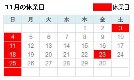 201811江東区製麺所定休日