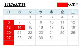 201901製麺所休業日