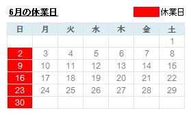 201906江東区製麺所大長軒休業日